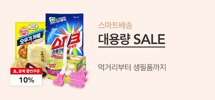 스마트배송 브랜드 대용량 SALE