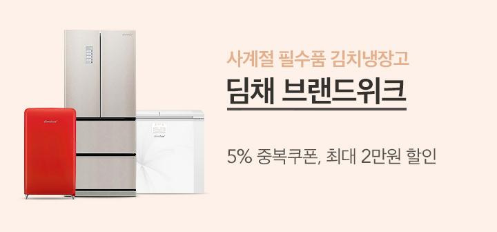 위니아 김치냉장고 대전