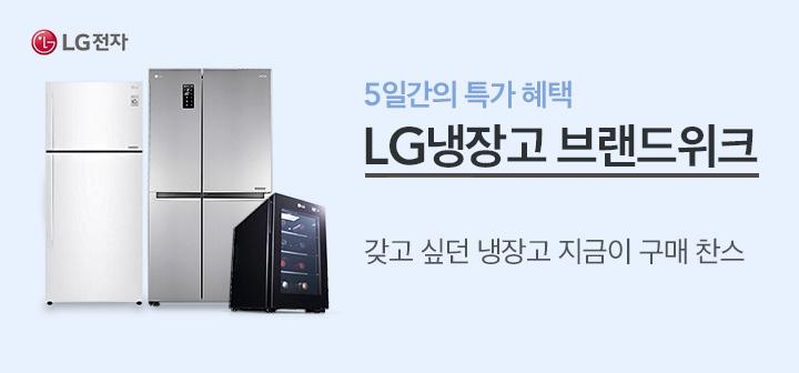 LG 냉장고 브랜드위크