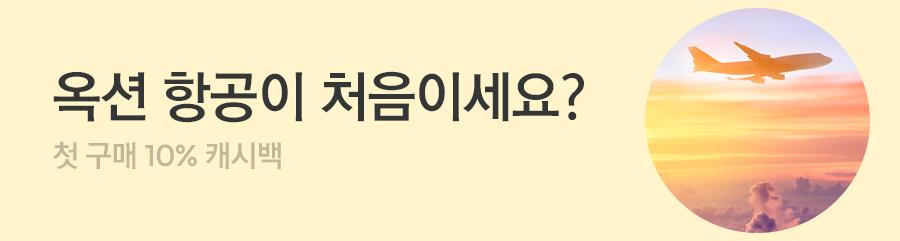 [항공] 첫 구매 10% 캐시백