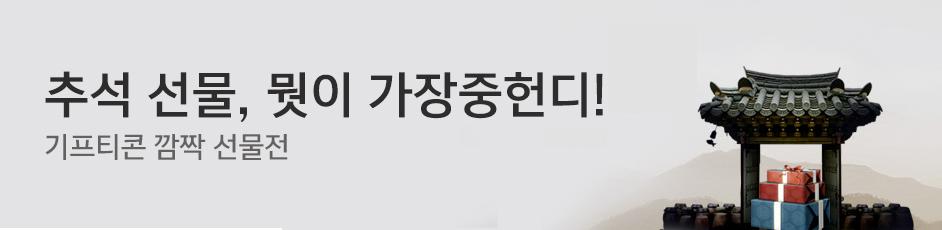 추석2017_기프티콘