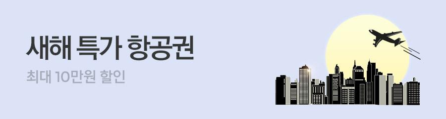 [항공] KRT