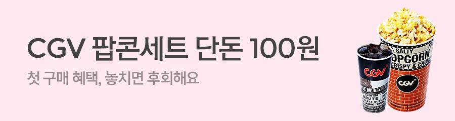 첫구매 100원딜