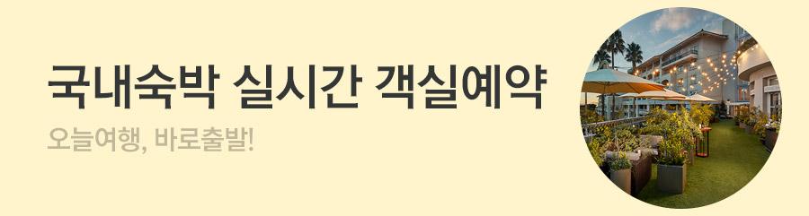 숙박_숙박검색기