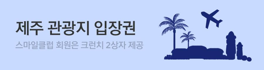 국숙_제주관광지입장권