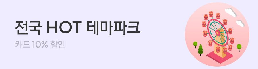 [레저] 전국 HOT 테마파크