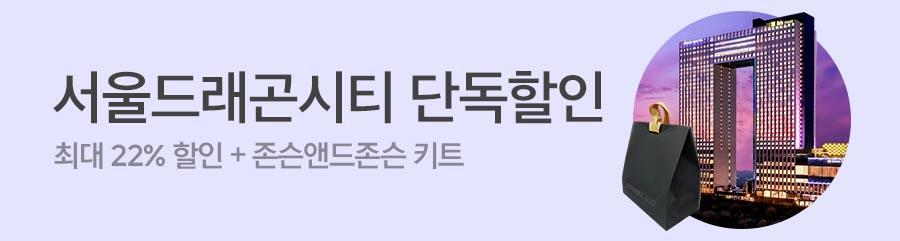 숙박_스마일TRIP_12월