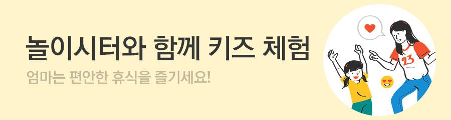 [레저] 스마일X놀담