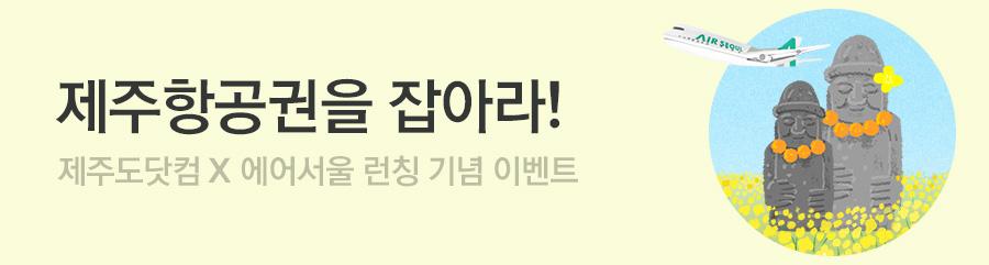 [항공] 제주도닷컴