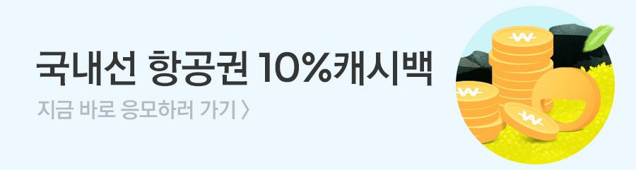 [항공] 국내선 캐시백