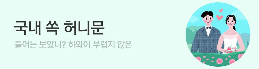 숙박_허니문