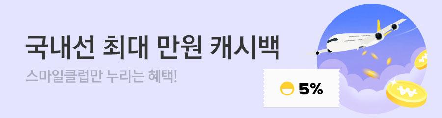 [항공] 스마일클럽 국내선 캐시백