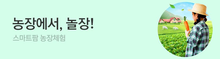 [레저] 스마트팜체험농장