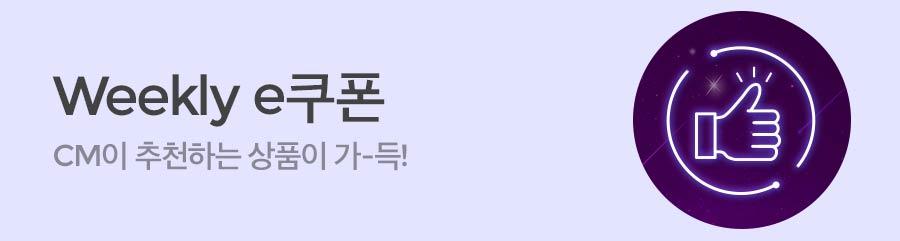 옥션 CM추천 weekly e쿠폰