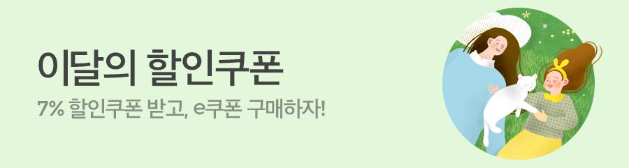 [옥션/e쿠폰]5, 6월 이쿠폰 이달의 할인쿠폰
