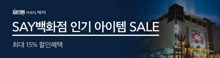 세이백화점 0519