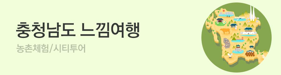 [국내] 충남느낌여행