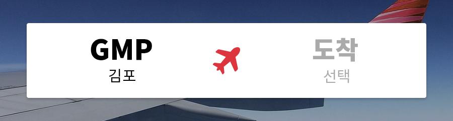 국내항공권