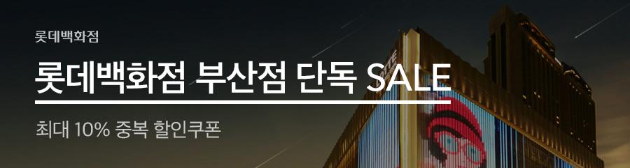 롯데백화점부산점 0922~