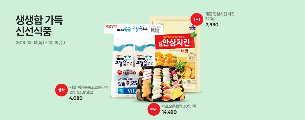 유제품/냉장/냉동